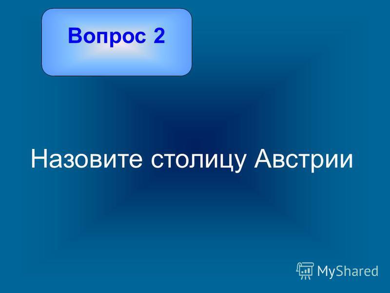 Вопрос 1 А : пользователь В : клиент Б : пациент Г : заказчик