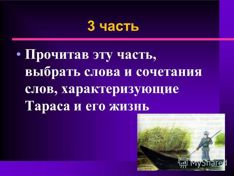 3 часть Прочитав эту часть, выбрать слова и сочетания слов, характеризующие Тараса и его жизнь