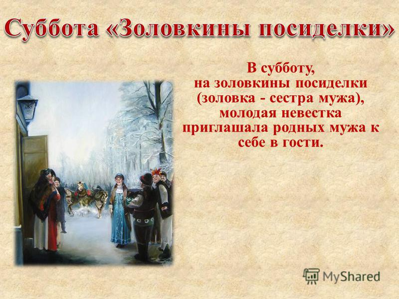 В субботу, на золовкины посиделки (золовка - сестра мужа), молодая невестка приглашала родных мужа к себе в гости.