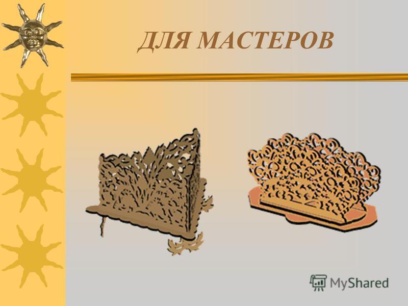 ДЛЯ МАСТЕРОВ