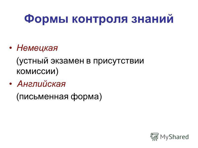 Формы конутроля знаний Немецкая (устный экзамен в присутствии комиссии) Английская (письменная форма)
