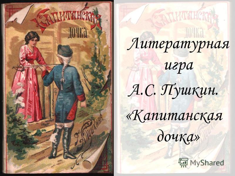 Литературная игра А.С. Пушкин. «Капитанская дочка»