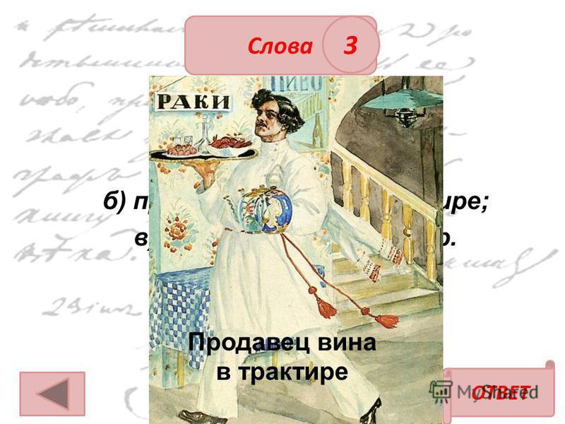 ОТВЕТ Слова 3 Целовальник – это а)парикмахер; б) продавец вина в трактире; в) настойчивый кавалер. Продавец вина в трактире
