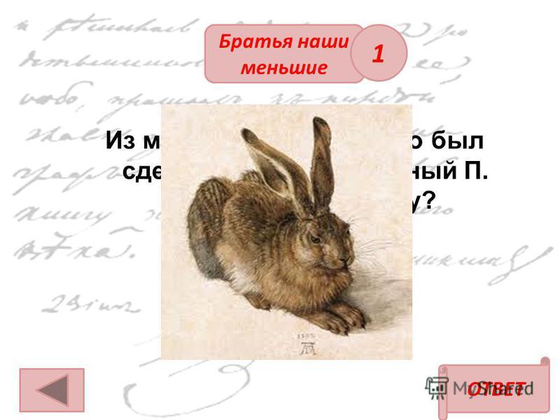 ОТВЕТ Братья наши меньшие Из меха какого животного был сделан тулуп, подаренный П. Гринёвым Пугачёву? 1