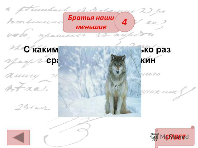 ОТВЕТ Братья наши меньшие С каким животным несколько раз сравнивает А. С. Пушкин Пугачева? 4