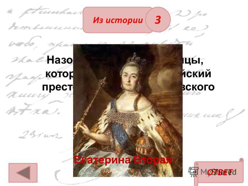 Из истории ОТВЕТ Назовите имя императрицы, которая занимала Российский престол во время пугачевского бунта. Екатерина Вторая 3