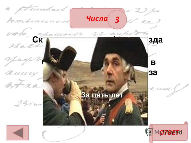 ОТВЕТ Числа 3 Сколько лет назад (до приезда Гринёва) был переведён Швабрин в Белогорскую крепость «за смертоубийство»? За пять лет