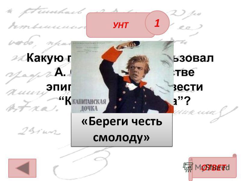 ОТВЕТ УНТ Какую пословицу использовал А. С.Пушкин в качестве эпиграфа ко всей повести Капитанская дочка? «Береги честь смолоду» 1
