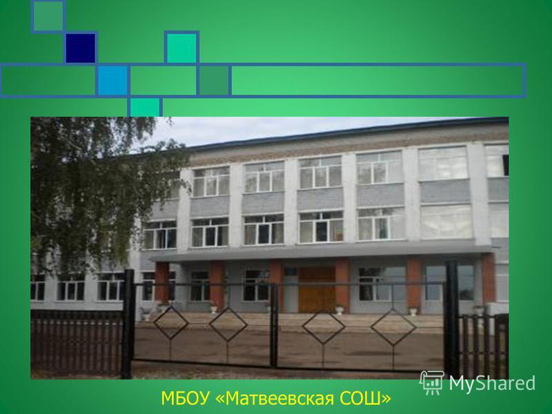 ММММ МБОУ «Матвеевская СОШ»
