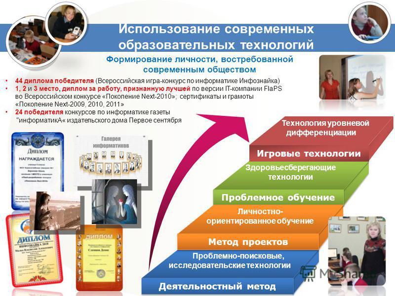 Использование современных образовательных технологий Технология уровневой дифференциации Здоровьесберегающие технологии Здоровьесберегающие технологии Проблемно-поисковые, исследовательские технологии Игровые технологии Проблемное обучение Личностно-