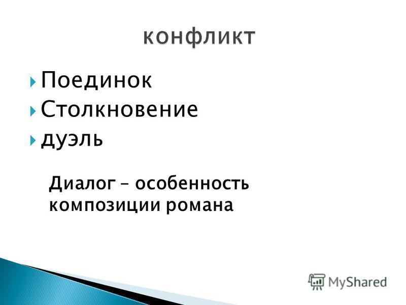 И.С.Тургенев. Роман «Отцы и дети» « Взаимоотношения Базарова и Кирсанова. Идеологический конфликт в романе ».