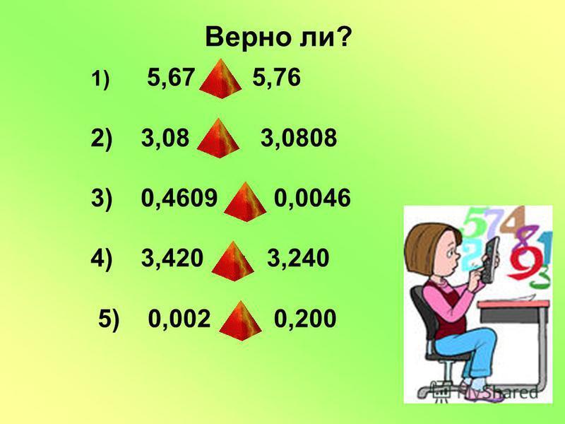 Решение 1 1)11,4 + 2,5 = 13,9 (км/ч) скорость по течению 2)11,4 – 2,5 = 8,9 (км/ч) скорость против течения 2 1)13,9 – 2,5 = 11,4 (км/ч) 2)11,4 – 2,5 = 8,9 (км/ч) 3 1)8,9 + 2,5 = 11,4 (км/ч) 2) 11,4 + 2,5 = 13,9 (км/ч) 4 1)13,9 – 8,9 = 5 (км/ч) 2) 5 :