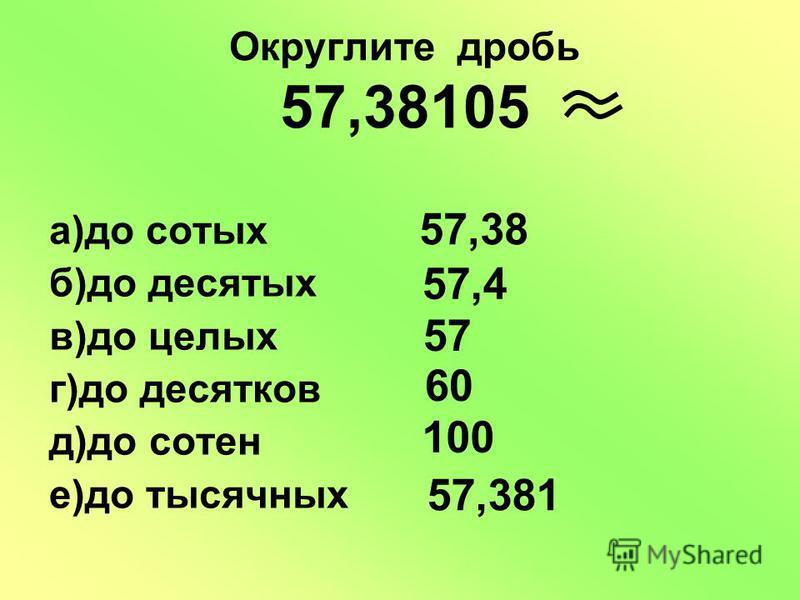 Верно ли? 1) 5,67 > 5,76 2) 3,08 < 3,0808 3) 0,4609 < 0,0046 4) 3,420 > 3,240 5) 0,002 > 0,200