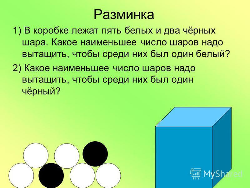 Содержание 1. разминка 2.«наша школа в задачах» 3. устные упражнения: а) обыкновенные дроби перевести в десятичные; б) угадать знак действия; в) как изменится число. 4. задача на движение 5. устно: а) верно ли; б) округлить. 6. задача 1490
