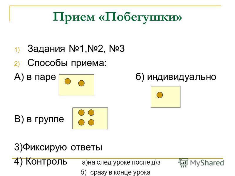 Прием «Побегушки» 1) Задания 1,2, 3 2) Способы приема: А) в паре б) индивидуально В) в группе 3)Фиксирую ответы 4) Контроль а)на след уроке после д\з б) сразу в конце урока
