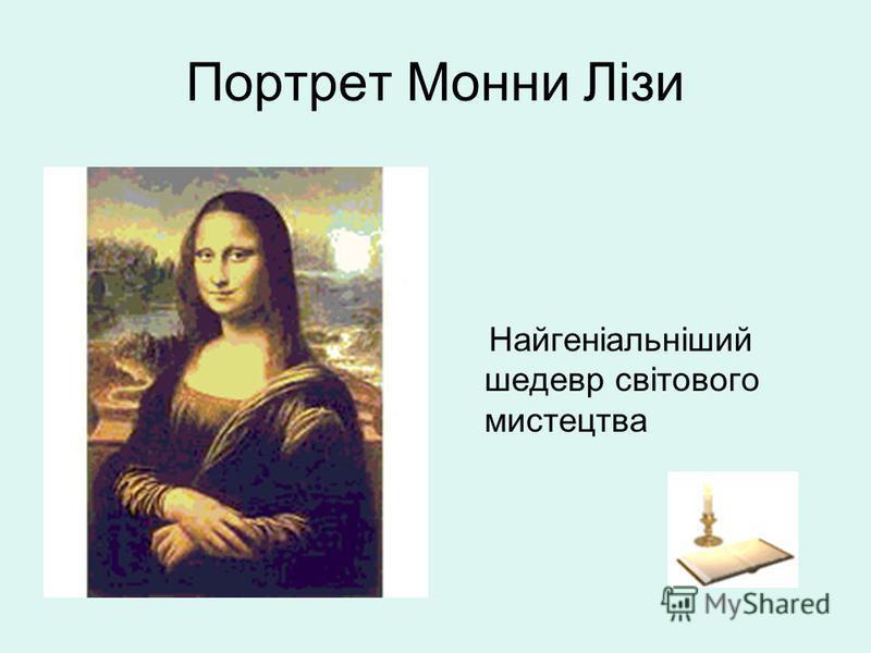 Портрет Монни Лізи Найгеніальніший шедевр світового мистецтва