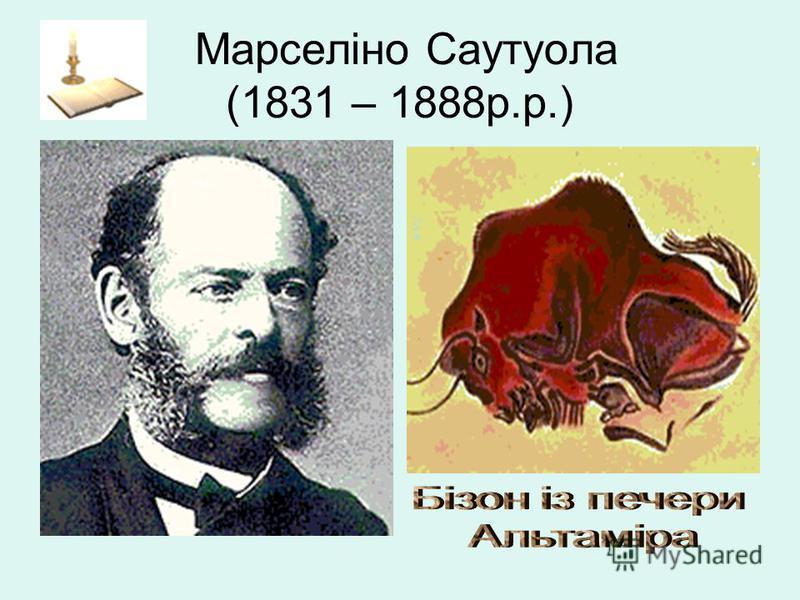 Марселіно Саутуола (1831 – 1888р.р.)