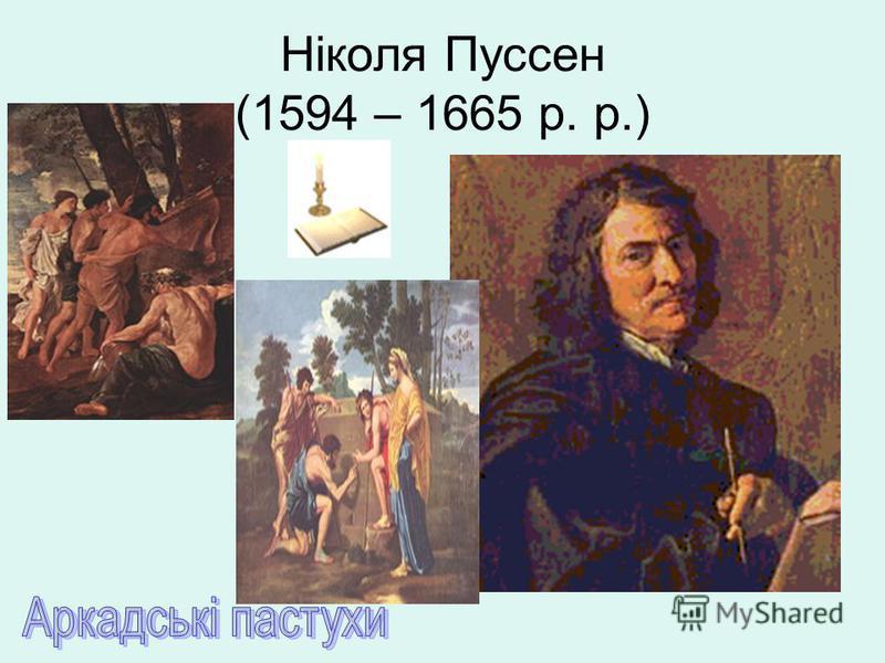 Ніколя Пуссен (1594 – 1665 р. р.)