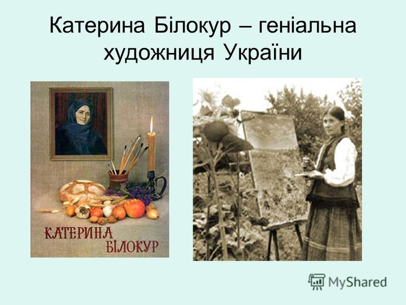Катерина Білокур – геніальна художниця України