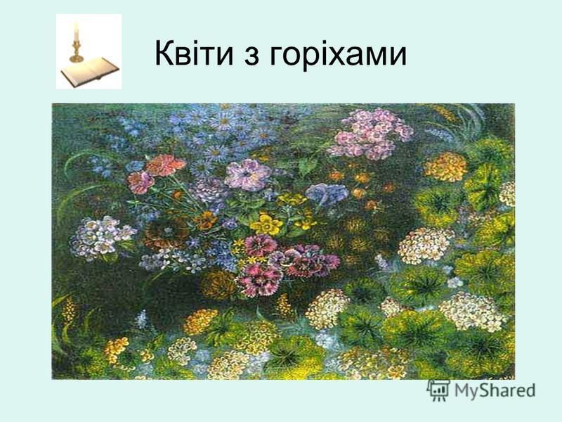 Квіти з горіхами