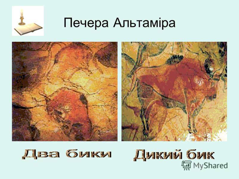 Печера Альтаміра
