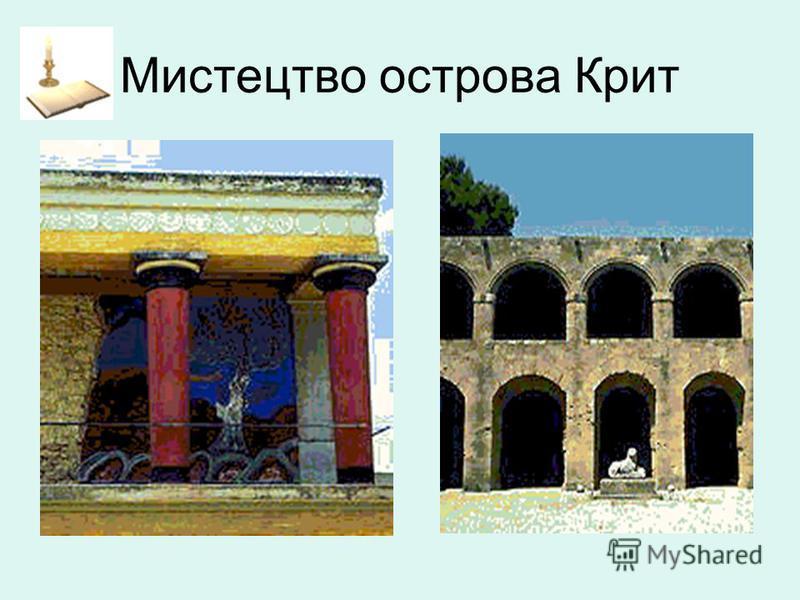 Мистецтво острова Крит