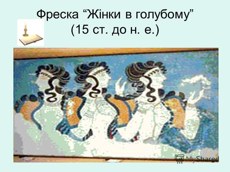 Фреска Жінки в голубому (15 ст. до н. е.)