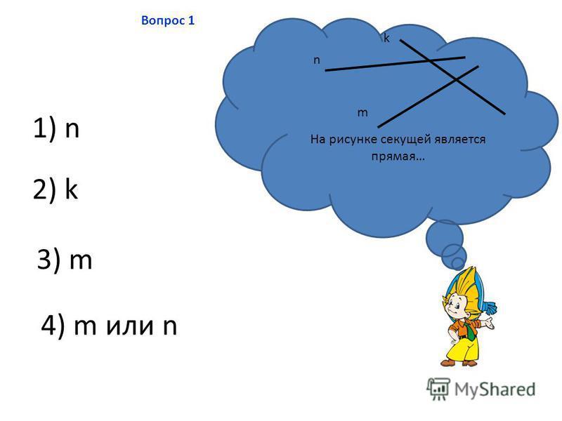 Вопрос 1 1) n 2) k 3) m 4) m или n На рисунке секущей является прямая… n m k