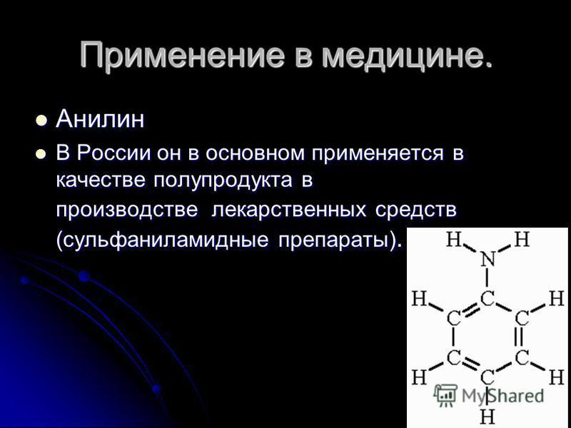 Применение в медицине. Анилин Анилин В России он в основном применяется в качестве полупродукта в производстве лекарственных средств (сульфаниламидные препараты). В России он в основном применяется в качестве полупродукта в производстве лекарственных