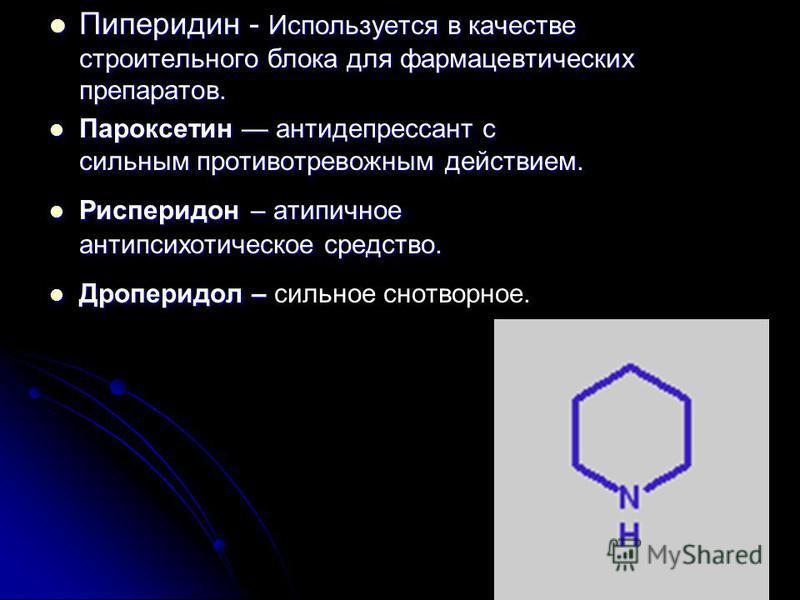 Пиперидин - Используется в качестве строительного блока для фармацевтических препаратов. Пиперидин - Используется в качестве строительного блока для фармацевтических препаратов. Пароксетин антидепрессант с сильным противотревожным действием. Пароксет