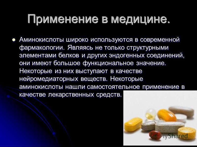 Применение в медицине. Аминокислоты широко используются в современной фармакологии. Являясь не только структурными элементами белков и других эндогенных соединений, они имеют большое функциональное значение. Некоторые из них выступают в качестве нейр