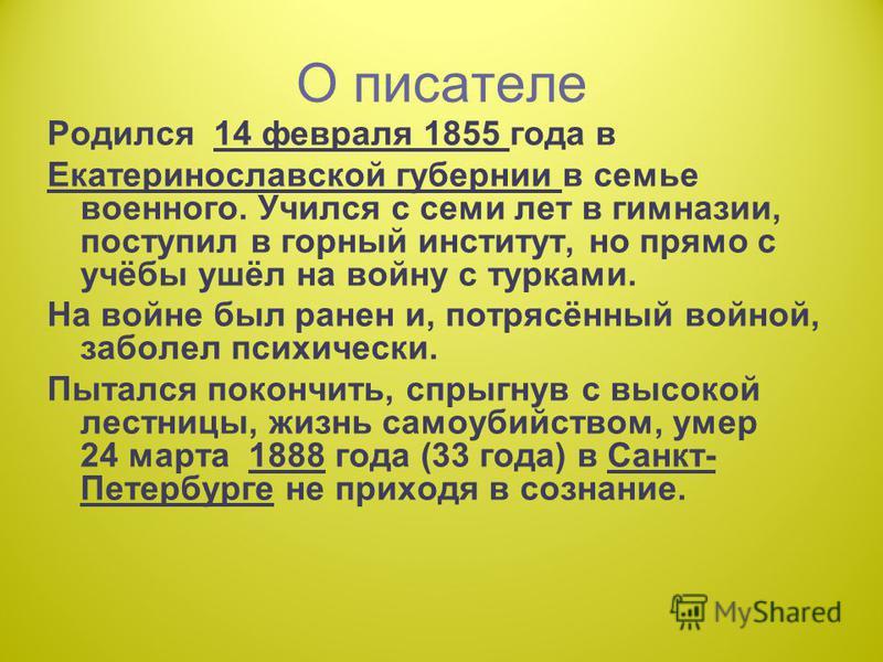 О писателе Родился 14 февраля 1855 года в Екатеринославской губернии в семье военного. Учился с семи лет в гимназии, поступил в горный институт, но прямо с учёбы ушёл на войну с турками. На войне был ранен и, потрясённый войной, заболел психически. П