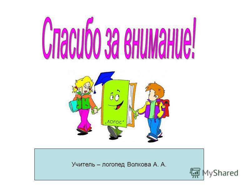 Ссылки на источники: http://www.pechatnyj-dvor.su/ http://zanimatika.narod.ru/ http://www.namepoem.ru/ http://snami-prosto.ru/