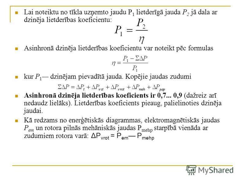 Lai noteiktu no tīkla uzņemto jaudu P 1 lietderīgā jauda P 2 jā dala ar dzinēja lietderības koeficientu: Asinhronā dzinēja lietderības koeficientu var noteikt pēc formulas kur P 1 dzinējam pievadītā jauda. Kopējie jaudas zudumi Asinhronā dzinēja liet
