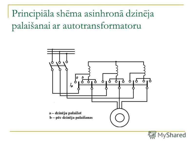 Principiāla shēma asinhronā dzinēja palaišanai ar autotransformatoru