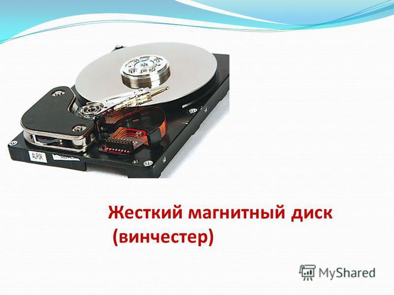 Жесткий магнитный диск (винчестер)