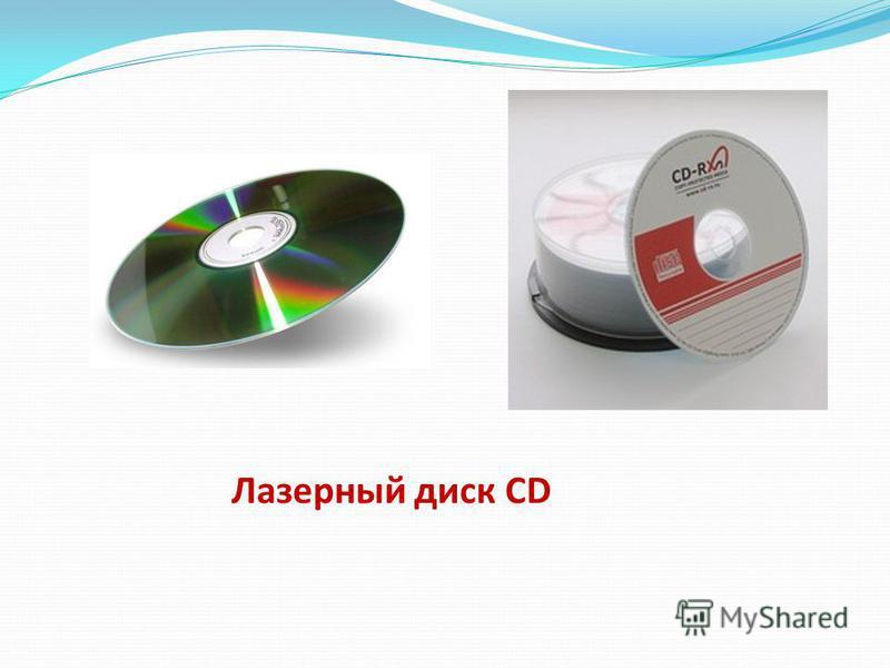 Лазерный диск СD