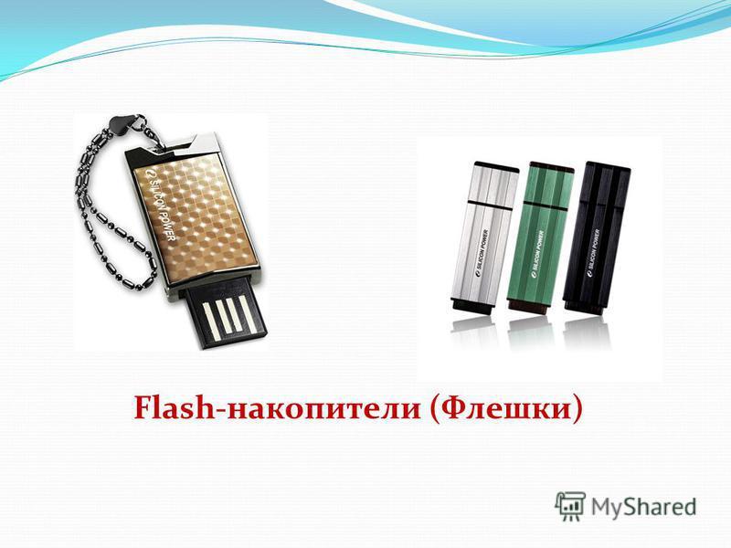 Flash-накопители (Флешки)