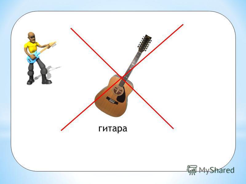 Звук какого музыкального инструмента ты слышишь? барабан скрипка гитара аккордеон пианино