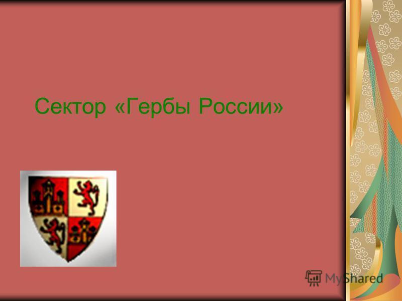 Сектор «Гербы России»