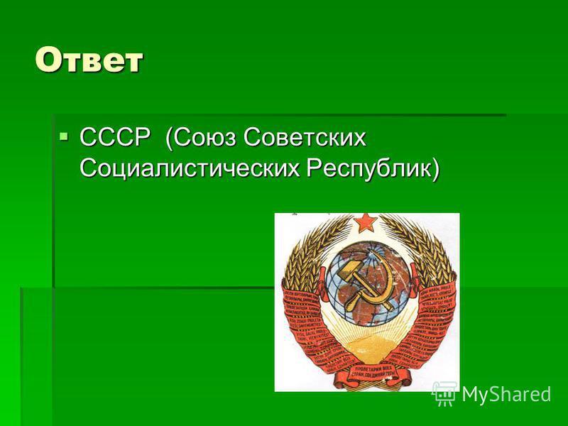 Ответ CCCР (Союз Советских Социалистических Республик) CCCР (Союз Советских Социалистических Республик)