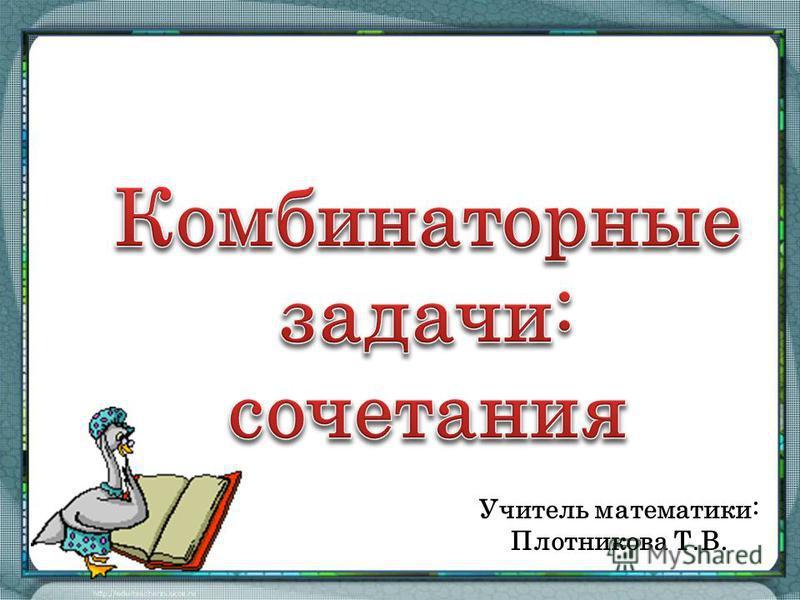 Учитель математики: Плотникова Т.В.