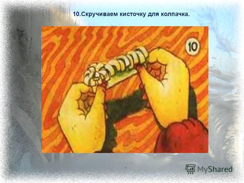10. Скручиваем кисточку для колпачка.