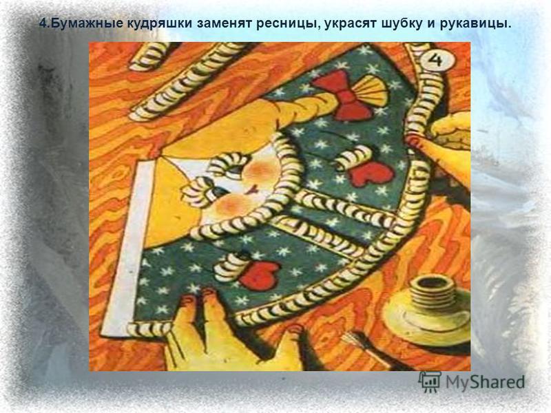 4. Бумажные кудряшки заменят ресницы, украсят шубку и рукавицы.