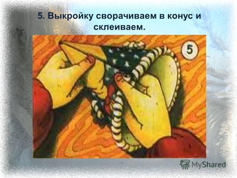 5. Выкройку сворачиваем в конус и склеиваем.