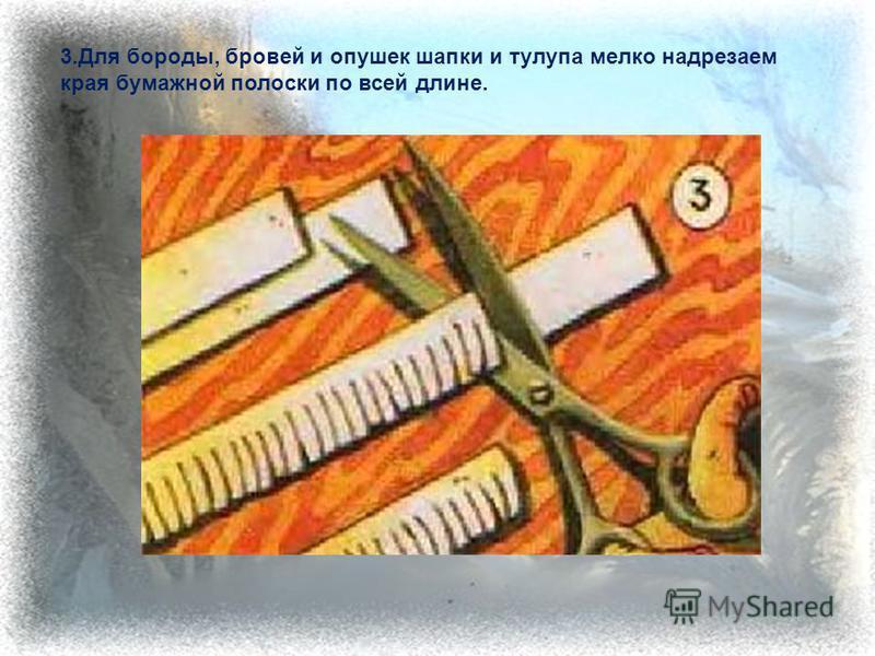 3. Для бороды, бровей и опушек шапки и тулупа мелко надрезаем края бумажной полоски по всей длине.