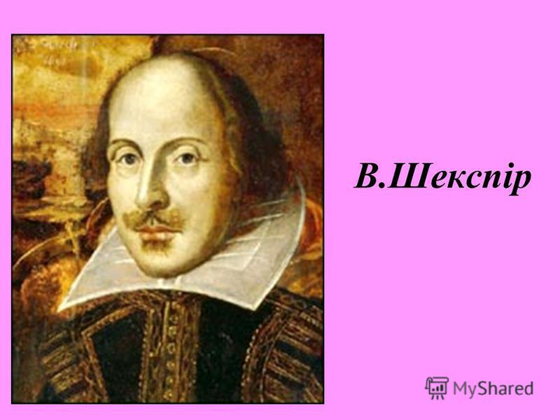 В.Шекспір