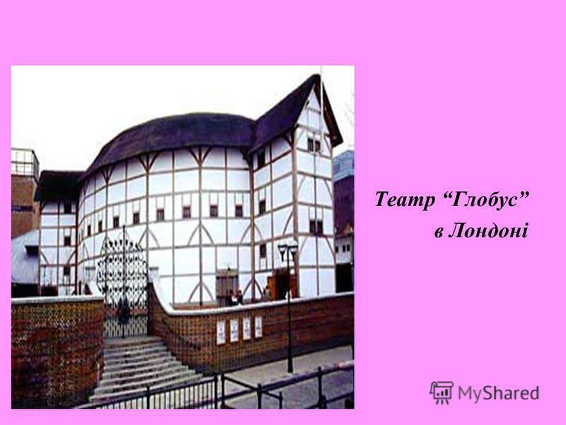 Театр Глобус в Лондоні