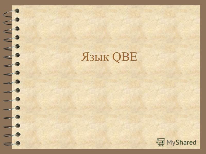 Язык QBE