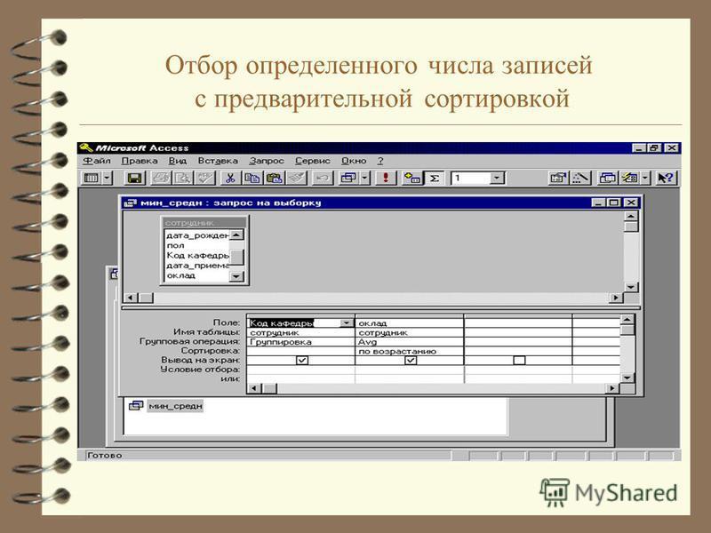 Отбор определенного числа записей с предварительной сортировкой